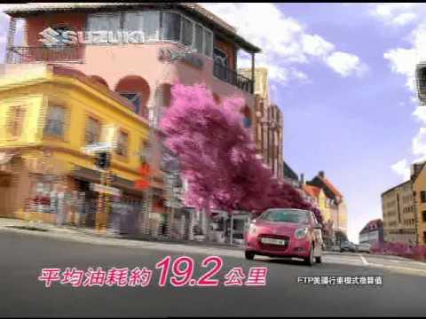 SUZUKI ALTO 15秒TVC 女生版