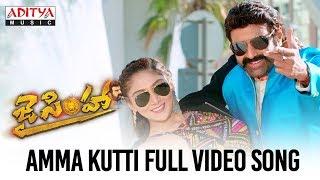 Amma Kutti Amma Kutti Full Video Song | Jai Simha |
