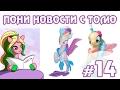 ПОНИ НОВОСТИ с Томо - выпуск 14