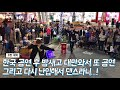 Фрагмент с начала видео 대만 버스킹에 난입한 한국 댄서들 (춤추는곰돌 AF STARZ)