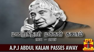 Watch Former President A. P. J. Abdul Kalam Passes Away Thanthi tv News 28/Jul/2015 online