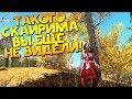 Новый СкайРим (Skyrim Evolution) #1