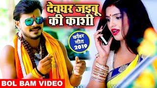 #प्रमोद प्रेमी यादव ने खुद कहा 2019 में देवघर में मेरा यही गाना बजेगा -देवघर जइबू की काशी#Hit Kanwar