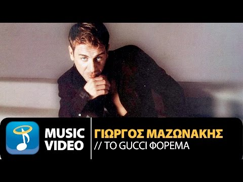Giorgos Mazonakis - To GUCCI Forema (Official Music Video)