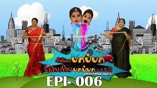 Chinna Papa Periya Papa Show 20-12-2014 Online Chinna Papa Periya Papa Sun tv  Show December-20