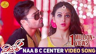 Winner Telugu Movie Songs  Naa B C Center Lu Video Song  Sai Dharam Tej  Rakul Preet