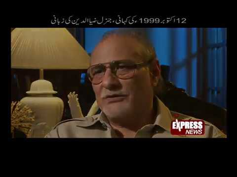Gen Zia uddin's Exclusive with Express News 1/4