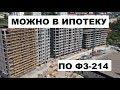 КВАРТИРЫ В СОЧИ ПО ФЗ-214 / ИПОТЕКА В СОЧИ / ЖК НОВАЯ ЗАРЯ