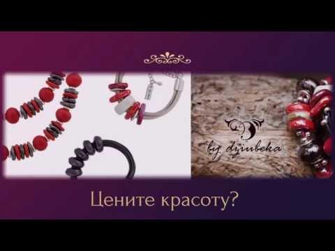Элитные украшения из Европы в салоне «Дом цветов»