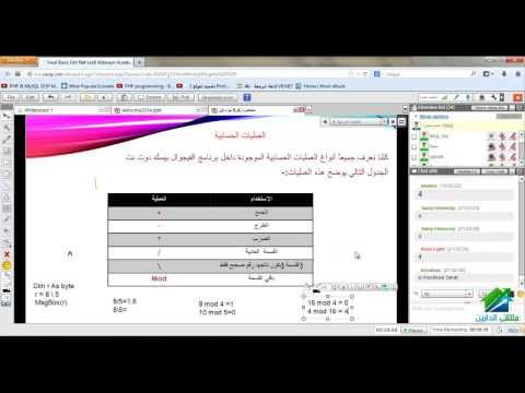 Visual Basic.Net – Level 1| Aldarayn Academy | Lec 8 Part 2
