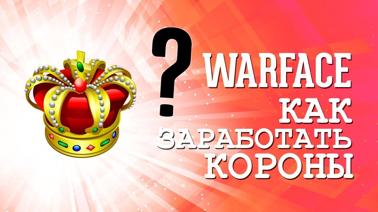Warface: Достижение с ACR - YouTube