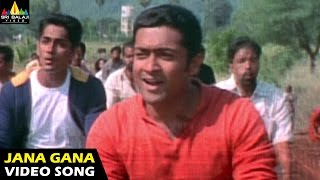 Jana Gana Mana Video Song - Yuva