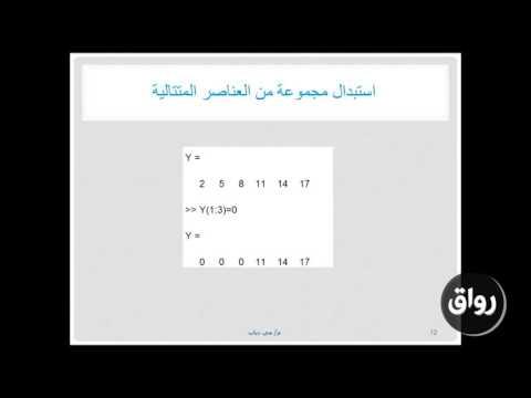 أساسيات برنامج الماتلاب _ المحاضرة الثانية ـ 4-5
