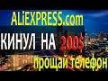 AliExpress обманывает покупателей - кинули на 200$ и прощай телефон!