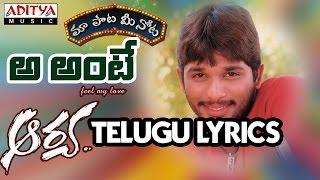 Aa Ante Full Songs With Lyrics | Aarya