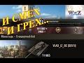 T110E5  И СМЕХ И ГРЕХ… Монастырь  World of Tanks