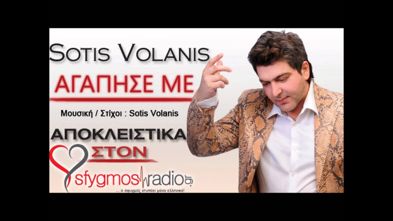 HD wallpaper: Agapise Me - Sotis Volanis | Teaser New Song 2012 ΑΠΟΚΛΕΙΣΤΙΚΑ SfygmosRadio.gr - VideoPotato.com
