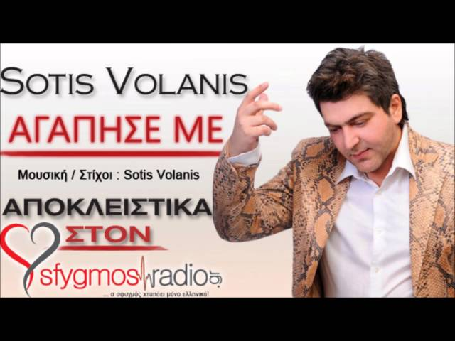Video: Agapise Me - Sotis Volanis | Teaser New Song 2012 ΑΠΟΚΛΕΙΣΤΙΚΑ SfygmosRadio.gr 640x480 px - VideoPotato.com