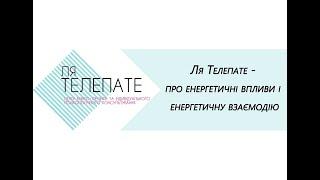 Ля Телепате - про енергетичні впливи і енергетичну взаємодію. Приворот. Донори і хижаки