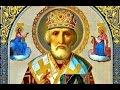 Молитва Николаю Чудотворцу - просим чтобы молил за нас перед Господом Богом