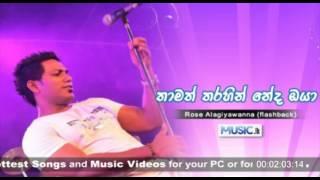 Rose Alagiyawanna - Thamath Tharahin Neda oya