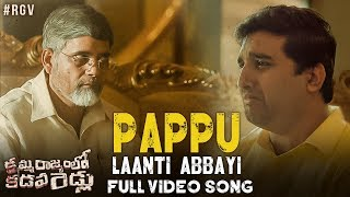 Pappu Laanti Abbayi Full Video Song | Kamma Rajyam Lo Kadapa Reddlu