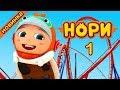 Премьера! Нори - 1 Серия - Парк Нори - Мультик про машинки от Kedoo Мультики Для детей