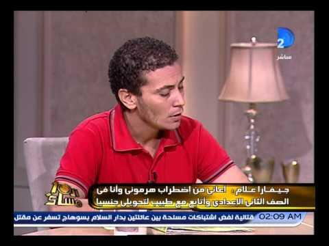 شاهد بالفيديو : فتاة مصرية متحولة جنسيا لذكر .. أهلي اعتبروني كافراً وشاذاً وطردوني من المنزل