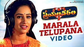 Marala Telupana Song - Swayamvaram