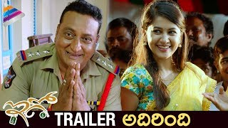 EGO Theatrical Trailer | EGO Telugu Movie Trailer | Aashish | Simran | Diksha Panth | Sai Kartheek