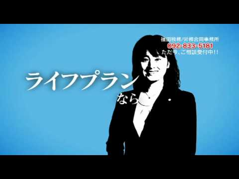 福田税務/労務合同事務所様