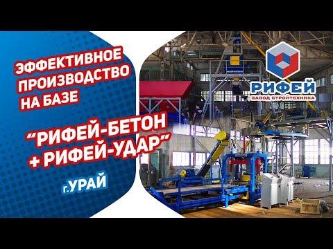 Универсальный комплекс Рифей-Удар-Бетон-15