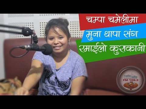 Muna Thapa