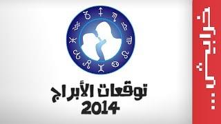 N2O Comedy: توقعات الفلك 2013