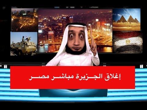 فيديو.. الشاب أشرف ـ اشرف مباشر مصر - تعليق ساخر عن اغلاق قناة الجزيرة مباشر في مصر
