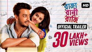 Raja Rani Raji   রাজা রানী রাজি   Official Trailer   Bonny   Rittika   Rajiv Kumar   SVF
