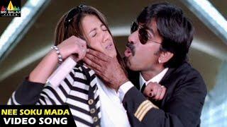 Nee Soku Mada Video Song - Krishna