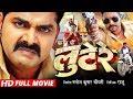 LOOTERE -  - Superhit Bhojpuri Full Movie 2018 - Pawan Singh, Akshra, Yash Kumar