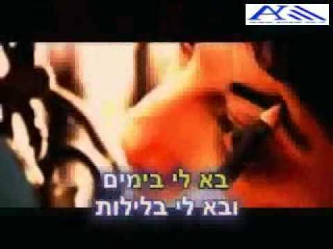 Ofra Haza - Shir Hafrecha KARAOKE