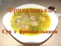 Фрикадельки. Суп с фрикадельками.