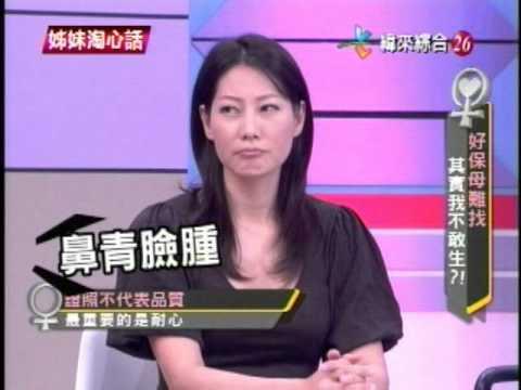 2013/01/23 姊妹淘心話 好保母難找 其實我不敢生 Part 3