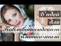Павловопосадский платок - 6 способов для платка-шали. Покрываем голову шерстяной шалью. Зима/осень