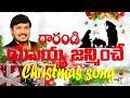 Rambabu joshua gariki Telugu christian christmas video songs RARANDI YESAYYA JANMINCHE