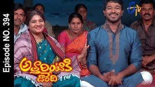 Atharintiki Daredi 11-02-2016   E tv Atharintiki Daredi 11-02-2016   Etv Telugu Serial Atharintiki Daredi 11-February-2016 Episode