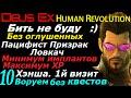 Deus ex human revolution Бить не буду #10 Грабим  Хэнша. 1й визит.Без квестов пацифист призрак