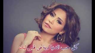 5.Sherine – Ala bali Arabic lyrics & Transliteration