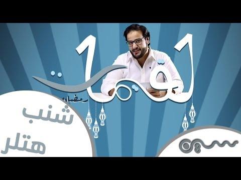 شاهد بالفيديو حلقة جديدة  لقيمات 18 - شنب هتلر..والمسلسلات الكويتية