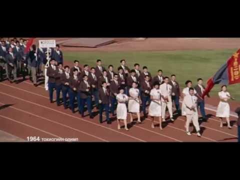 Монгол тамирчдын сүлд дуу