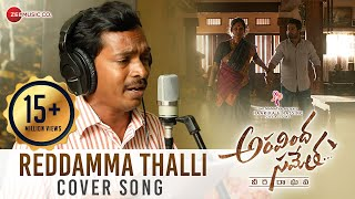 Aravindha Sametha: Reddamma Thalli (Cover Version)