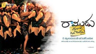 Bavalu Vasthara Song - Ramudu Manchi Baludu